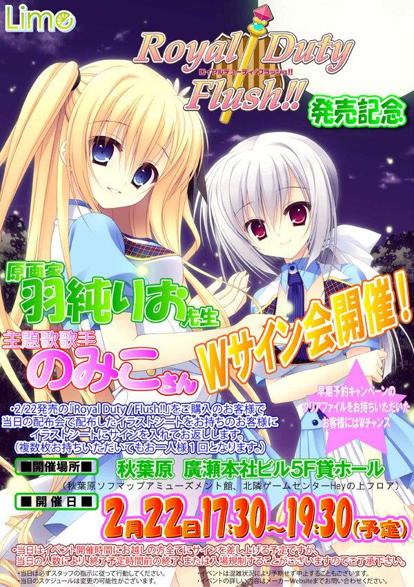 【お知らせ】【2013/2/22発売】Lime新作『Royal Duty / Flush!!』発売日に秋葉原にてサイン会を実施いたします!! http://t.co/bh2VMpBJ http://t.co/CHgT3z5O