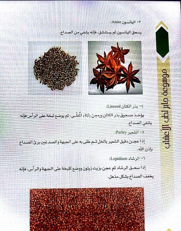 أ د جابر القحطاني On Twitter للصداع Http T Co X1uzjplh