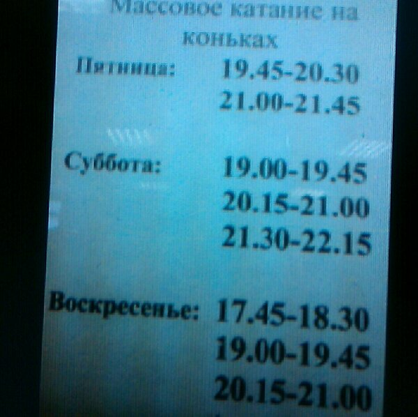 Расписание катка в арене омск