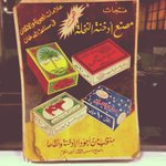 Image for the Tweet beginning: Vintage #NakhlaTobacco print ad
