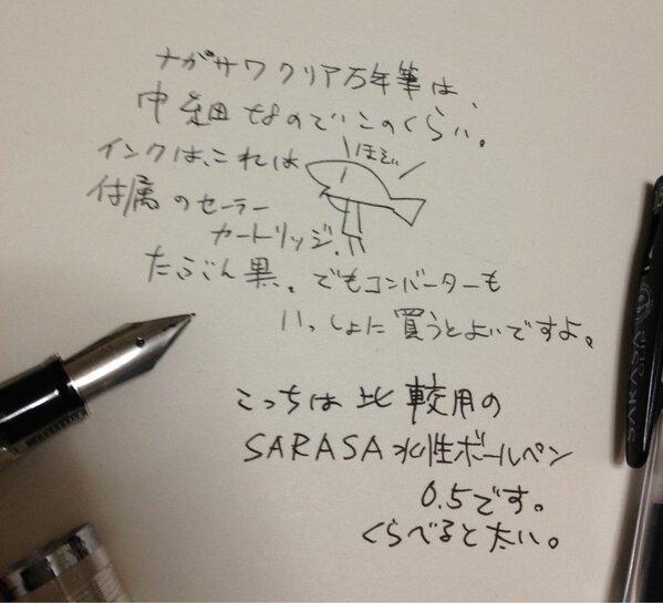 万年筆について質問いただいたので、今ガンガン使い倒しているナガサワクリア万年筆の紹介をしておく。