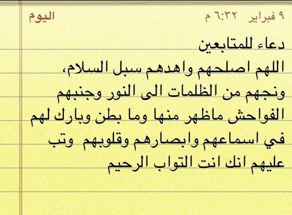 مريم On Twitter دعاء للمتابعين والمتابعات Http T Co Glu1weys