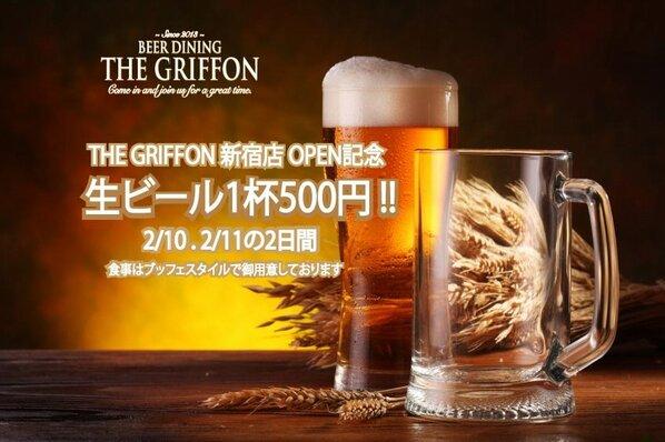 【新宿店OPEN記念】本日と明日の2日間。9種類の生ビールを1杯500円で御提供いたします!お食事はブッフェスタイルで御用意しておりますo(^▽^)o皆様の御来店心よりお待ち申し上げます。新宿区歌舞伎町1-2-1 ナインティビルB2F http://t.co/Zp92B0Bh