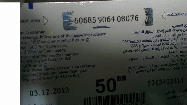 تابعنا لتربح Na Twitterze 60685906408076 بطاقة شحن سوا بـ 50 ريال اللي يشحن يعلمني Http T Co E5gsobxp