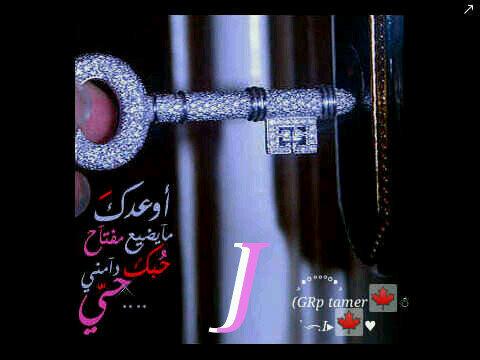 Blackberry Sur Twitter خلفية حرف ج عربي انجليزي ج J خلفيات حروف عربيه حروف انجليزي رمزيات حرف ذوق Pin 289193b6 Http T Co Cy1ecau5