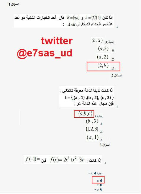 واجب رياضيات الادارة جامعة الدمام BDLTpefCIAAPw3T.jpg