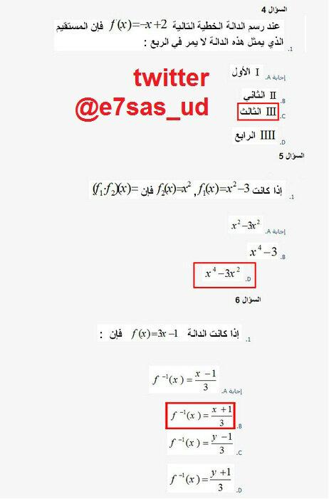 واجب رياضيات الادارة جامعة الدمام BDLUGqBCcAA1yON.jpg