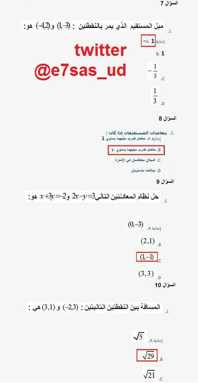 واجب رياضيات الادارة جامعة الدمام BDLUSDqCcAA50NY.jpg