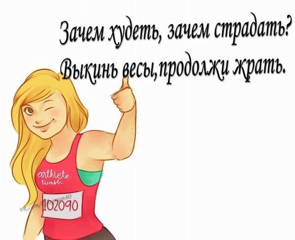 Картинка мотивашка похудение