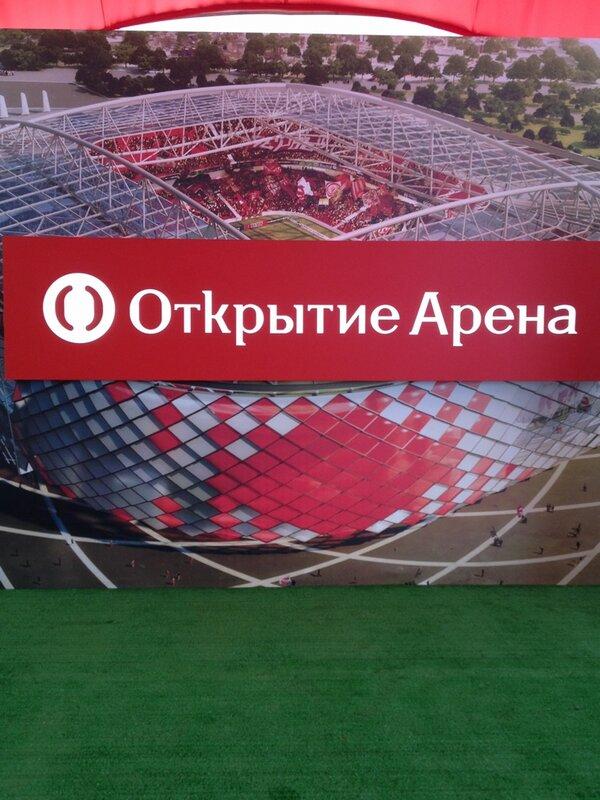 Стадион «Спартак» получит имя «Открытие Арена» (Фото)
