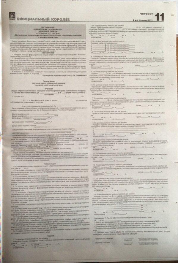 Типовая форма договора о полной материальной ответственности бланк