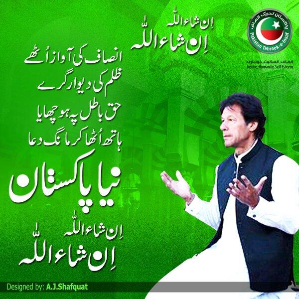 Naya Pakistan Insha Allah Imran Khan PTI Wallpapers