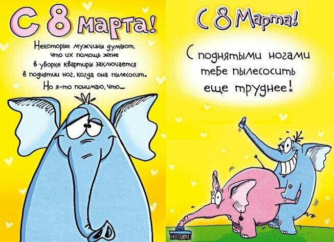 Картинки с 8 марта прикольные для подруги, россии
