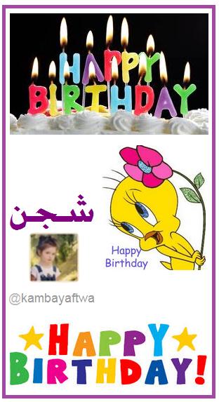النهاردة عيد ميلاد @kambayaftwa كل سنة انتى طيبة يا شجن