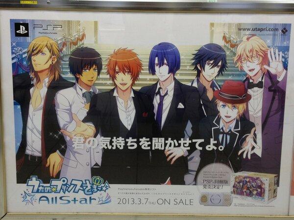 うたプリAS渋谷駅広告!「君の気持ちを聞かせてよ。」