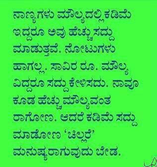 "... on Twitter: ""Thought for the day. #kannada http://t.co/V4LRGU0oHT"