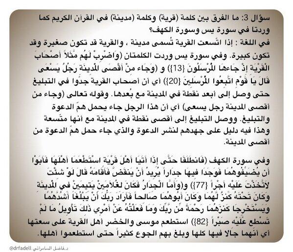 أ د فاضل السامرائي On Twitter الفرق بين القرية والمدينة في القرآن الكريم فاضل السامرائي Http T Co 1ivjjbw6rz