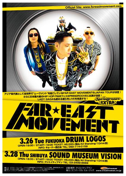 Far East Movement クラブツアー開催!  □3/26(火)福岡DRUM LOGOS Open18:00/Start19:00  □3/28(木)東京渋谷VISION Open18:00/Start19:00 http://t.co/LBgZPHBGtK