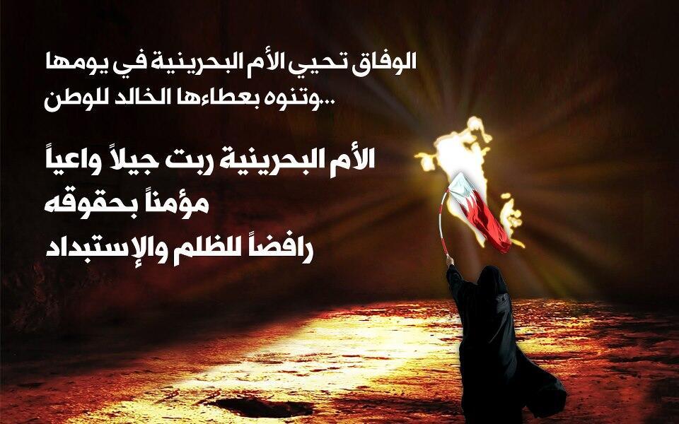 الأم البحرينية ربت جيلاً واعياً مؤمناً بحقوقه رافضاً للظلم  BF5V3HPCAAAjSlY