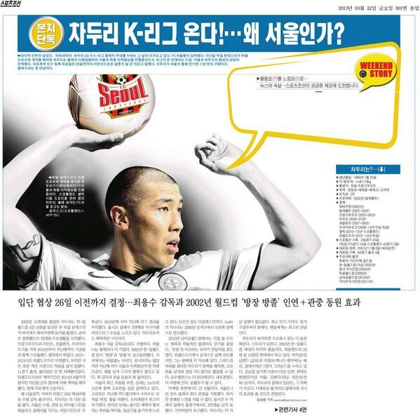 '차두리 K리그 온다! ... 왜 FC서울인가?'  라는 3월 22자 스포츠조선 단독기사 http://t.co/u5Zc58OGQG
