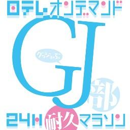 日テレオンデマンド Gj部の公式アカウントさん Gj Anime のアイコンが24時間耐久マラソン仕様になってるけどべつにうらやましくなんてないんだからね Http T Co Jiztstqllk Gj Anime Http T Co Khelm1wca0