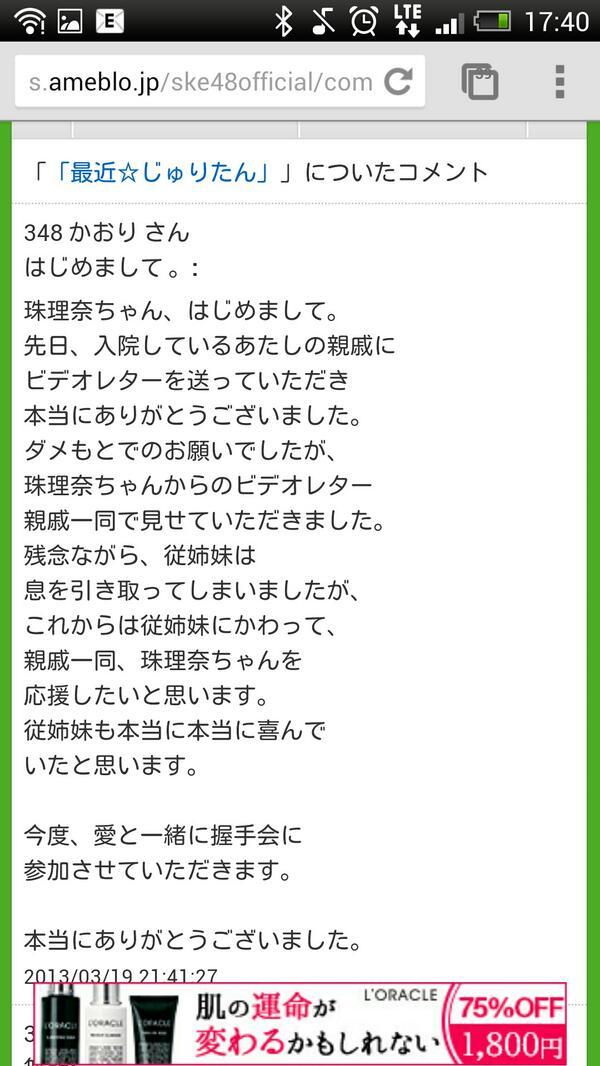 松井珠理奈が重い病を患ったファンの子に宛てたビデオレターを送っていたという話。