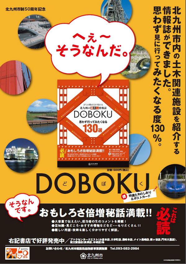 北九州の蔵出し情報誌『DOBOKU 思わず行ってみたくなる130選』