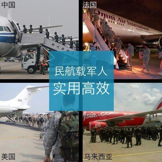 China, France , America and Malaysia use civil plane to fly our boys . @berbaboy @amirulzarif http://t.co/BJO4j7VluH
