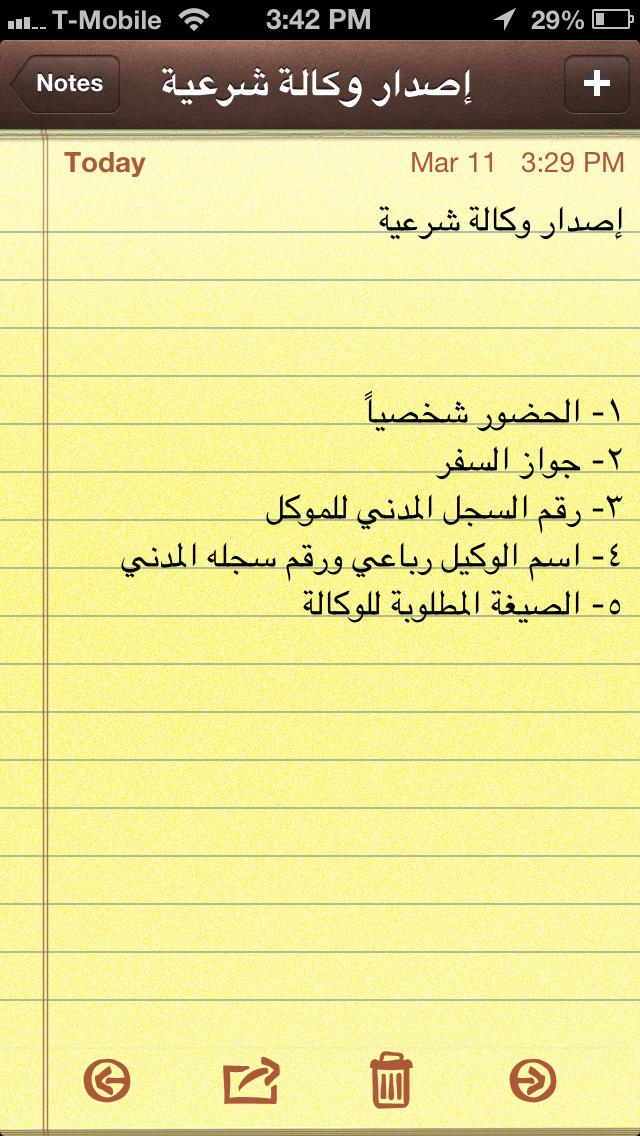 Mohammed La On Twitter طريقة إصدار وكالة شرعية عن طريق السفارة والقنصليات بـ امريكا Saudiinusa Saudi In La Http T Co D6gpm3t5nn