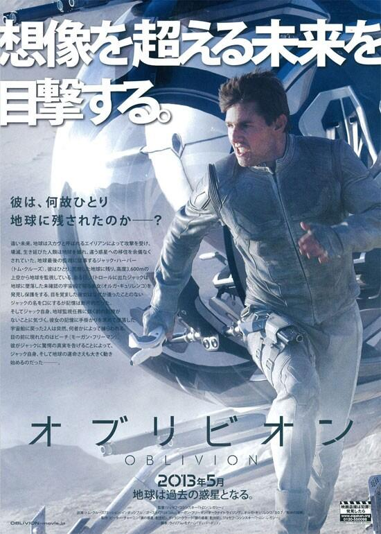 Twitter / tsubmegu: World of @OblivionMovie #Trailer ...