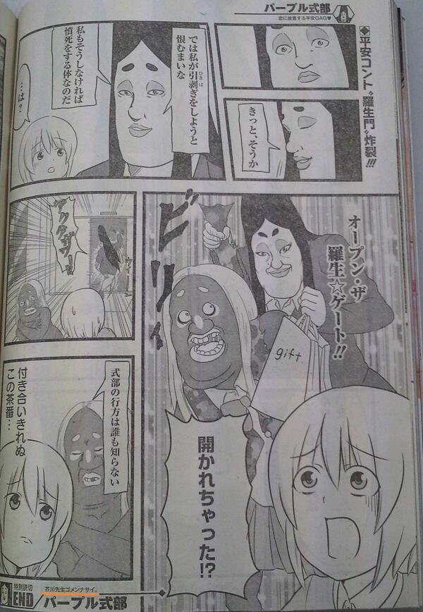 """漫画BAR on Twitter: """"週刊ヤン..."""