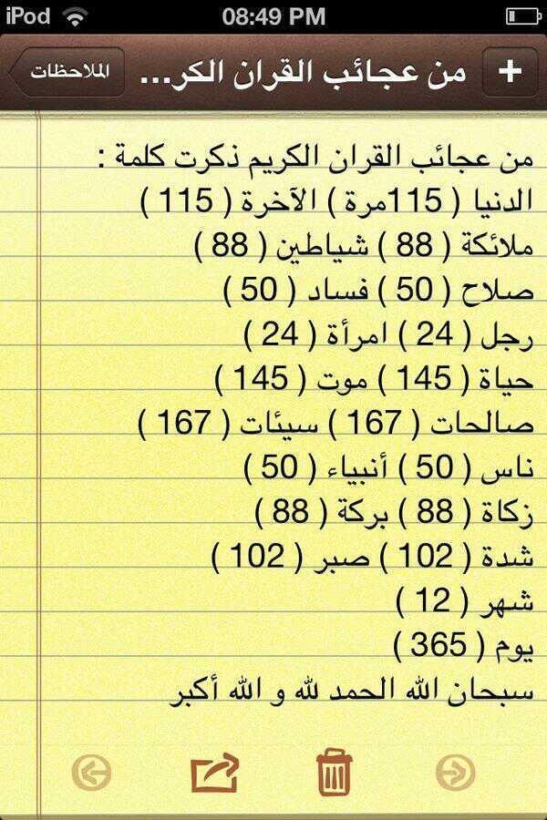 مثلث برمودا On Twitter من عجائب القران الكريم Http T Co 0vqcinclcq