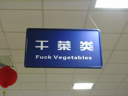 Ебут овощами