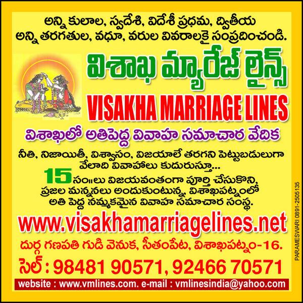 """visakha marriage lines  b gowri naidu on Twitter: """"VISAKHA MARRIAGE LINES HEAD OFFICE ..."""