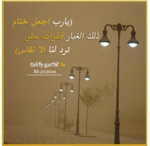 عاصمة شمر حايل Alsamrry Twitter