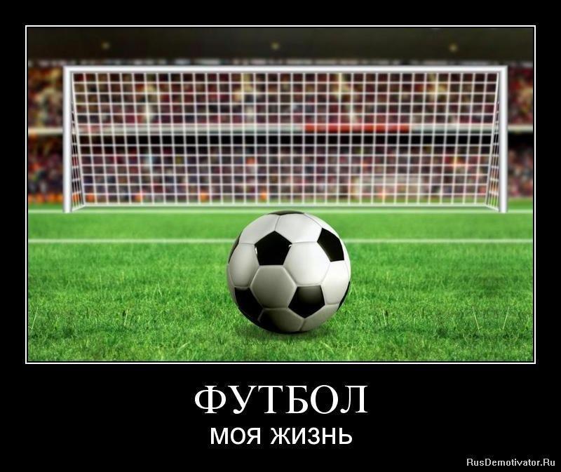 Футбол в картинках надписи, открытке