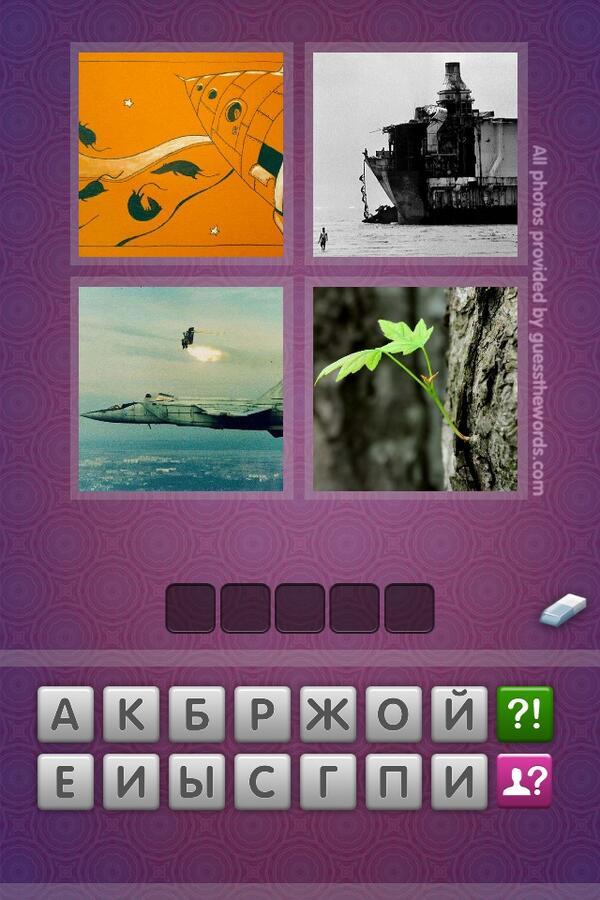 Ответы на игру угадай слово все уровни в картинках