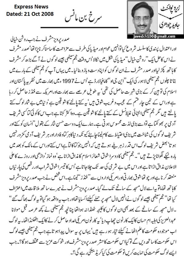 Javed chaudhry column