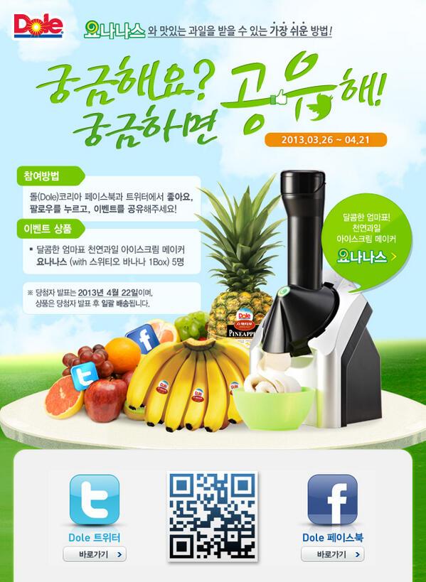 요나나스와 맛있는 과일을 받을 수 있는 가자아 쉬운 방법! 궁금해요? 궁금하면 공유해! 이벤트 ▶참여방법:돌(Dole)  트위터에서  팔로우를 누르고, 이벤트를 공유만 하면 맛있는 과일과 요나나스가 나에게?! http://t.co/iGguuDLtrL