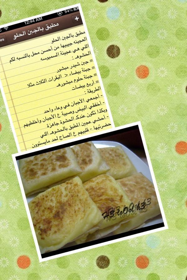 Norah T On Twitter Fvvvvvf مطبق بالجبن الحلو لذذذذيييذ Http T Co Wpreoni0tw