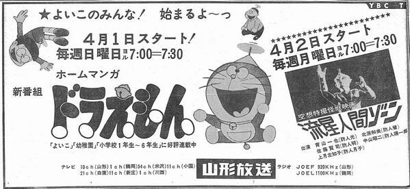 """最底舎 no Twitter: """"#今日は何の日? 昭和48年3月30日(金)山形新聞 ..."""
