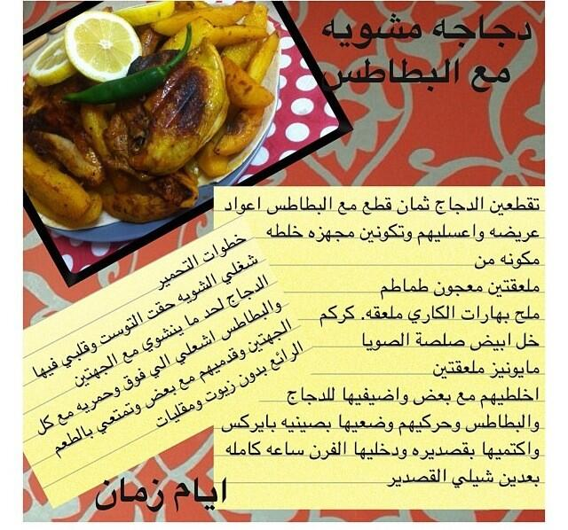 طريقه دجاج مشوي 2013 خطوات