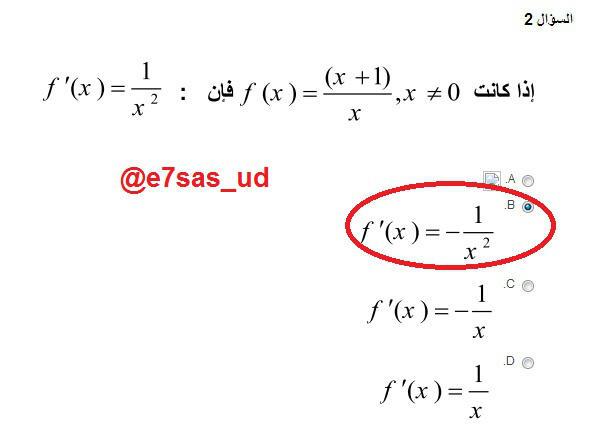 الواجب الرابع رياضيات الإدارة جامعة BH0dc6wCIAAeHEH.jpg