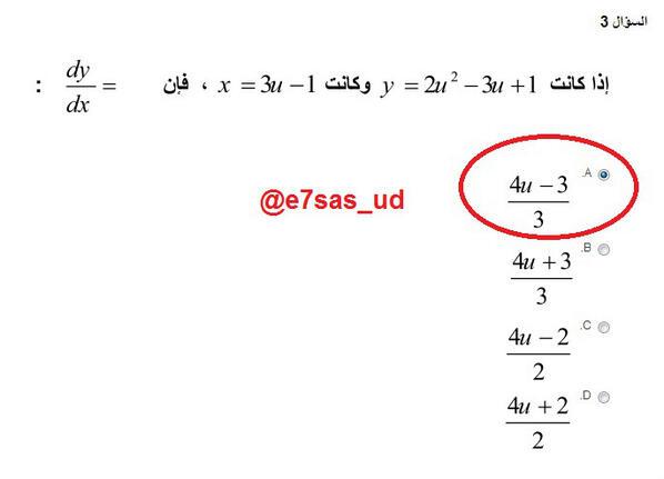 الواجب الرابع رياضيات الإدارة جامعة BH0eDm7CQAEtogQ.jpg