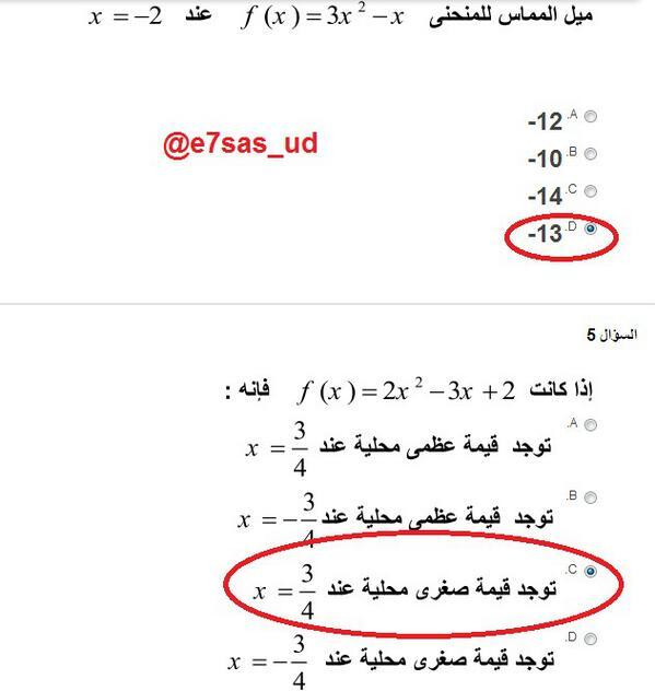 الواجب الرابع رياضيات الإدارة جامعة BH0eK9nCQAAugzo.jpg