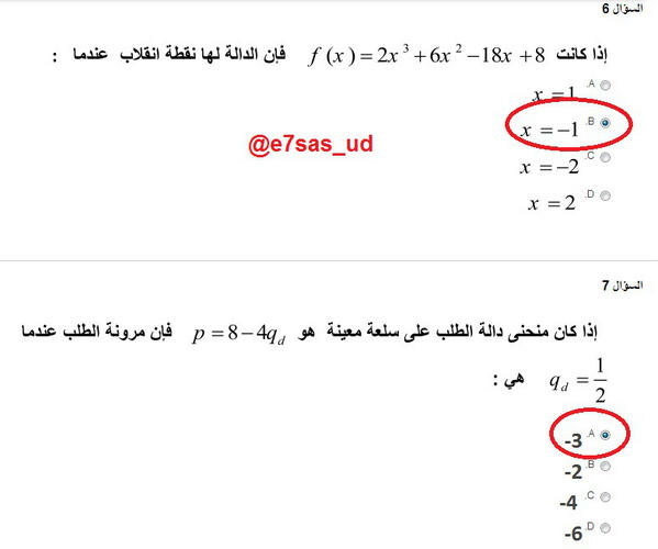 الواجب الرابع رياضيات الإدارة جامعة BH0eZZ2CcAM9Uxe.jpg
