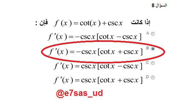 الواجب الرابع رياضيات الإدارة جامعة BH0eg0HCAAALh7-.jpg