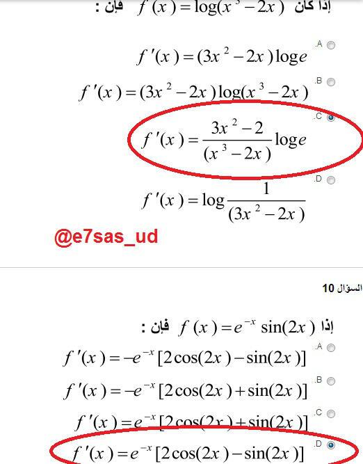 الواجب الرابع رياضيات الإدارة جامعة BH0eozfCUAEo6r2.jpg
