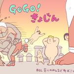 Image for the Tweet beginning: 進撃の巨人怖すぎるからデフォルメアニメにしてほしい
