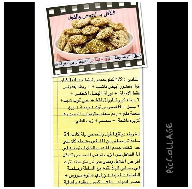 طريقه اقراص الفلافل 2013 خطوات